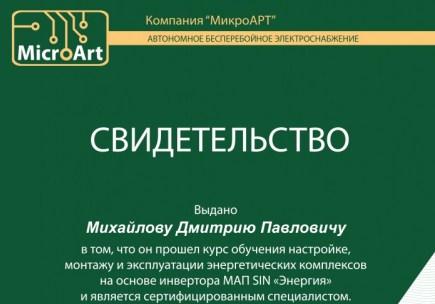 Mikhaylov-724x1024